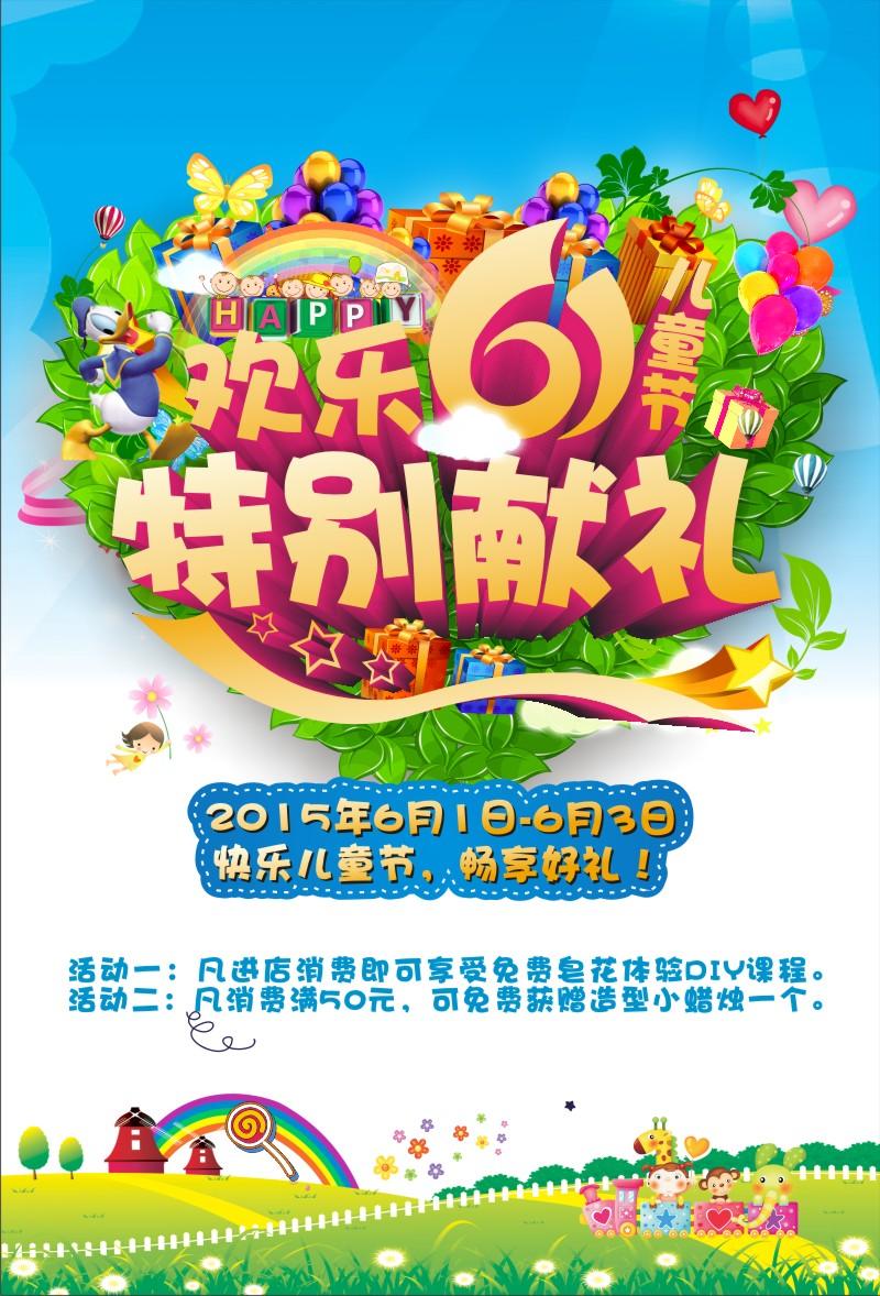 王鹏:六一儿童节活动策划在diy小店如何展开